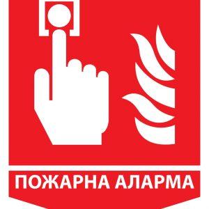 Указателен знак пожарна аларма