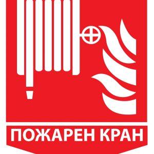 Указателен знак / стикер / лепенка - пожарен кран
