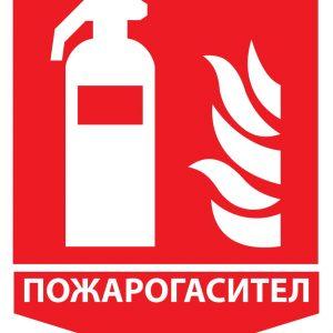 Указателен знак пожарогасител
