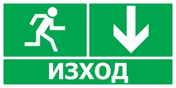 Указателен знак - Табела - изход